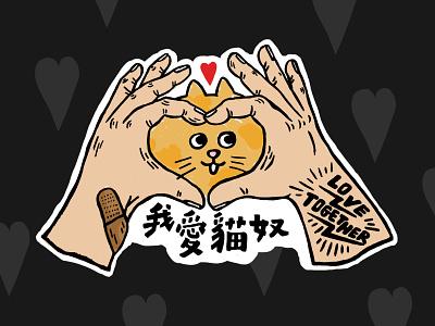 Love Together   橘貓 sticker cat illustration catperson