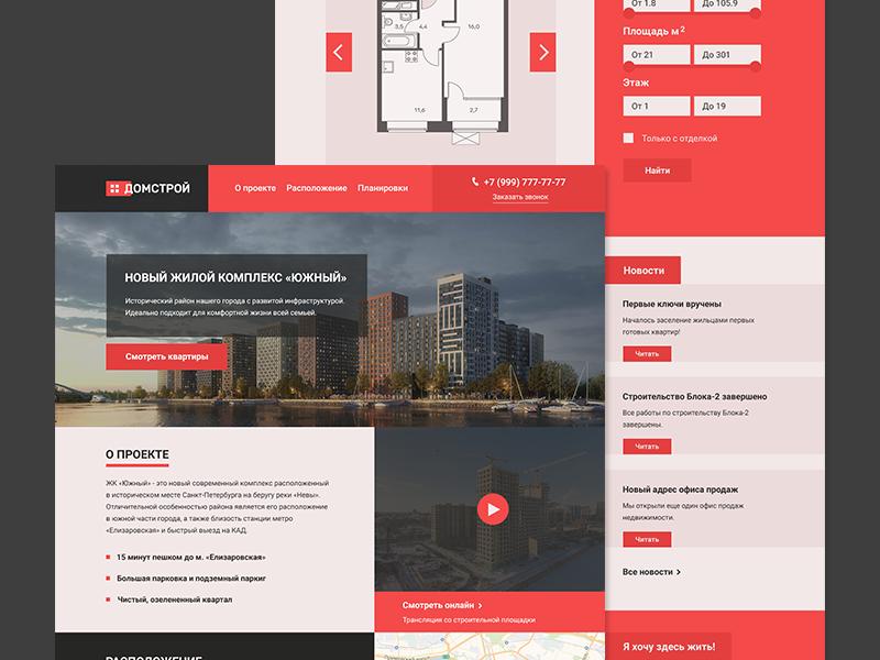 Domstroy sales apartments house apartment flat building design building company landing