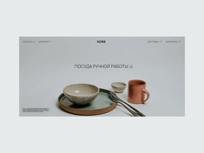 Minimal catalog concept сетка
