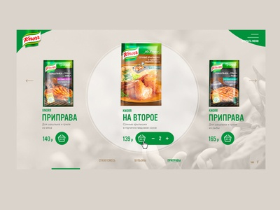 KNORR 2 ecommerce