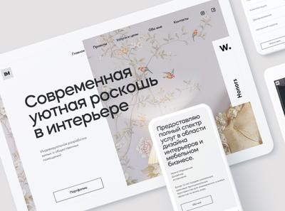 Markovskaia.ru interior designer portfolio animation minimal interior interior design