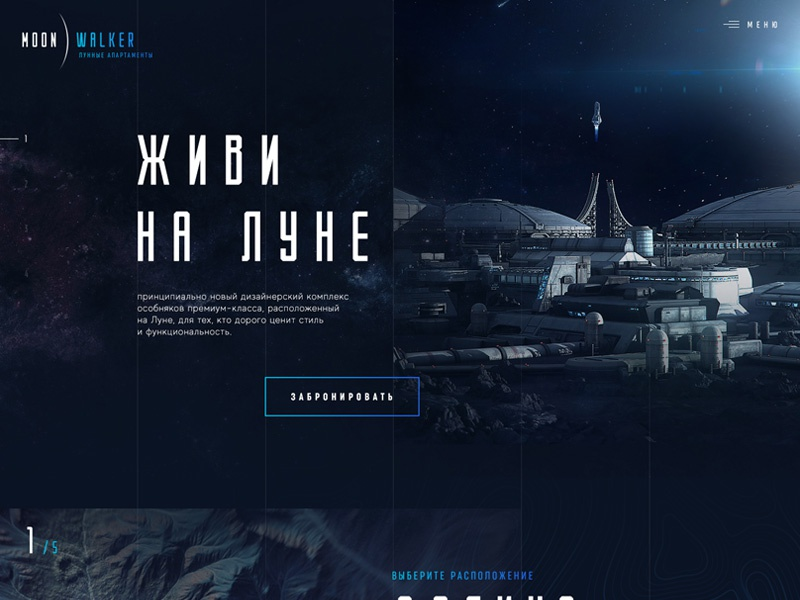 MoonWalker Colony PhotoshopBattle Concept motion moon ui web one page spaced space skillbox photoshopbattle