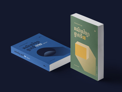 Cambodia Mathematics Book Cover Redesign
