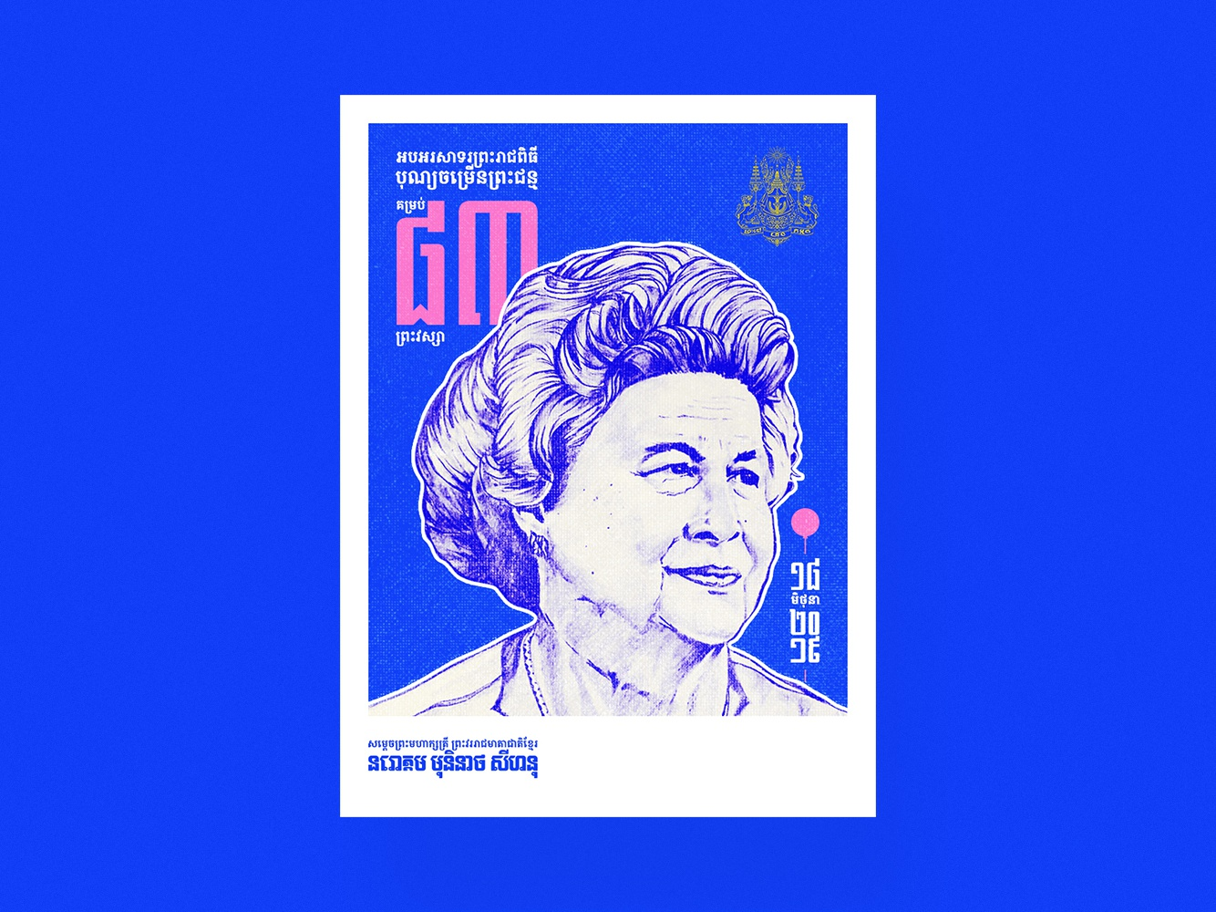 Cambodia's King Mother Birthday art poster art vector typography artwork cambodia illustration design