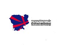 English Speaking Competition Logo [Type 01]