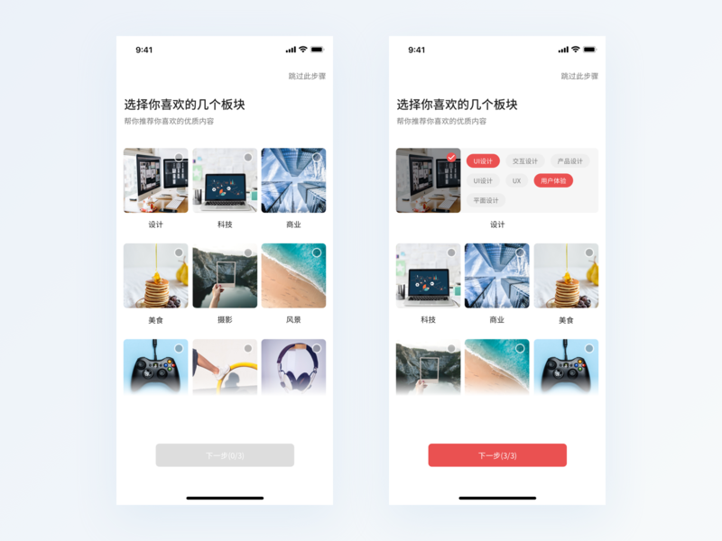 UX | More Choices skip chinese character minimal app red and white beautiful layout design ued iphone 10 mask scroll list view check box tag design button design carddesign topics onboarding screen news feed news app ui  ux