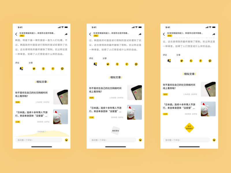 UX   Bottom Prompt bottom bar rotating rectangles chinese character tag design icondesign emojis layoutdesign navigation bar toolbar notifications list view share button comments ripples recommendations article page reading app uxd ux-ui