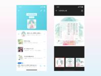UX | Music & Share