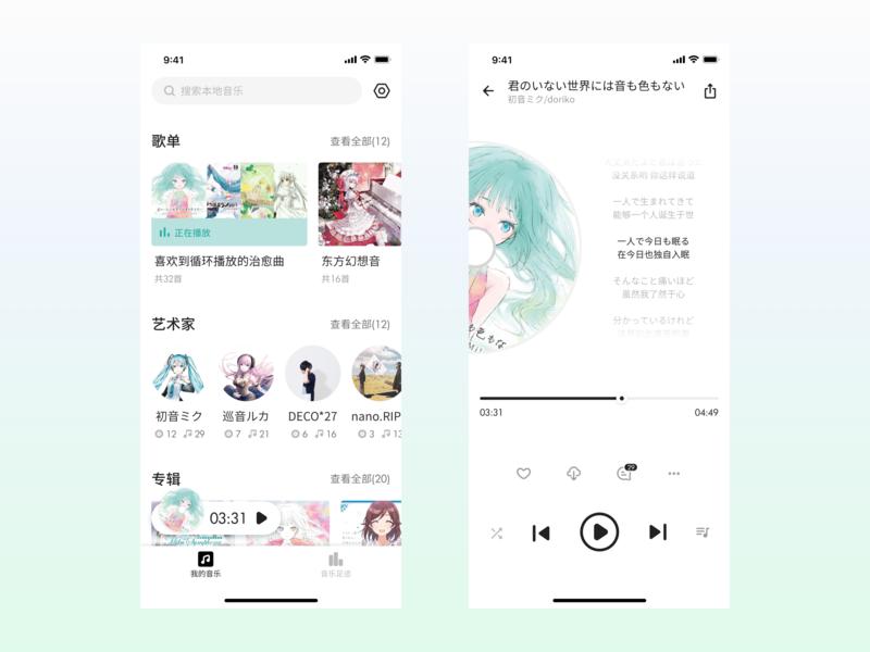 Music App by Xin Mu on Dribbble