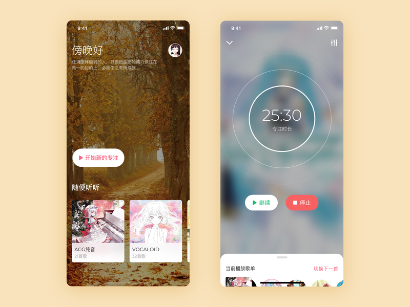 Music & Focus layout design focus cute chinese inspirations profiles cards ripple popup continue stop timer blur mask buttons playlist album cover meditation app music app ux  ui