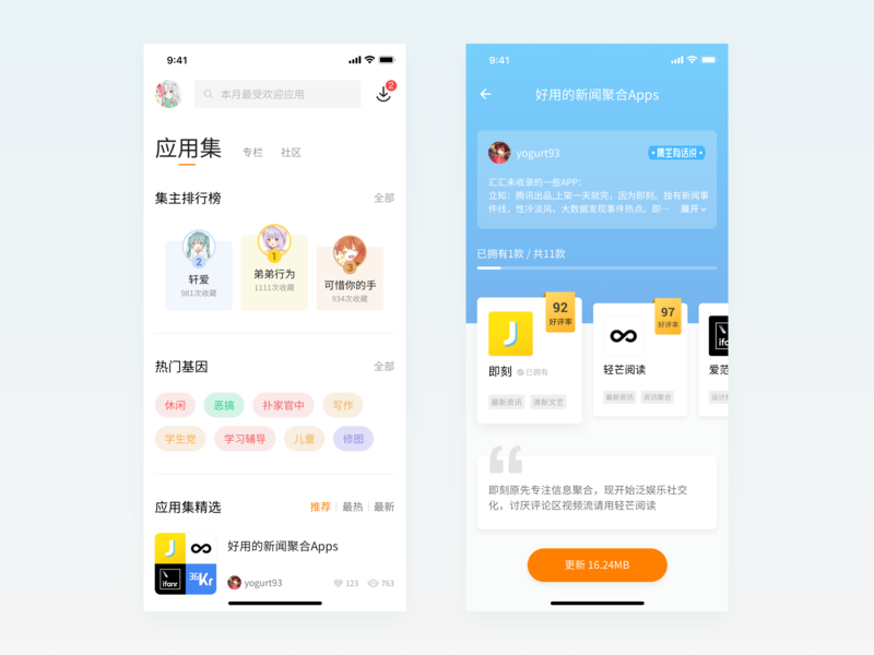 App Store & Collection by Xin Mu on Dribbble