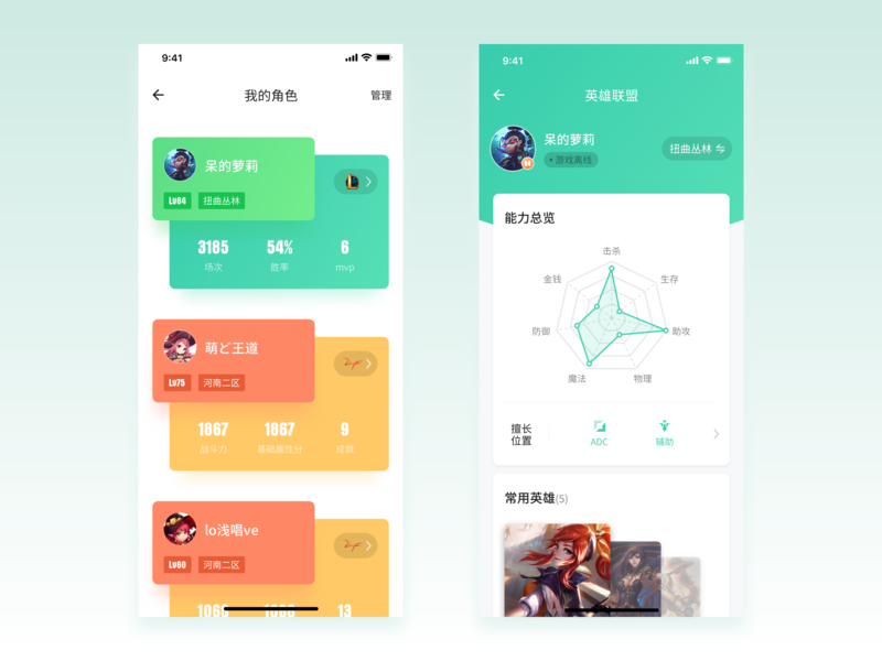 Cards & Game STATS by Xin Mu on Dribbble