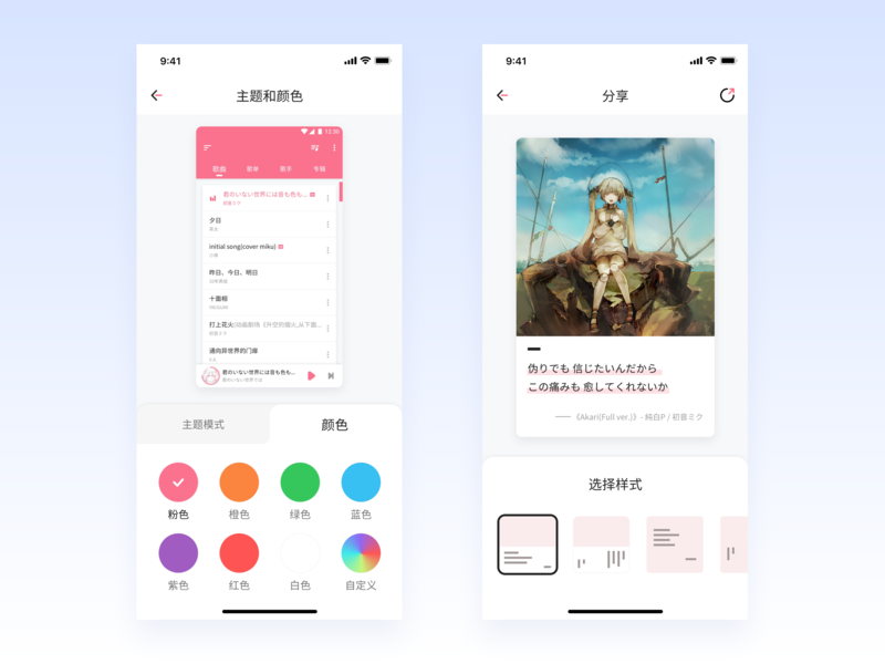 Music Theme & Share layouts layout layout design card design card iphone iphone x back themes theme share button selected selector tab tabs share color color palette music app music