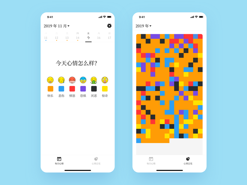Daily Mood setting colorful color navigation bar tab emoji calendar tool