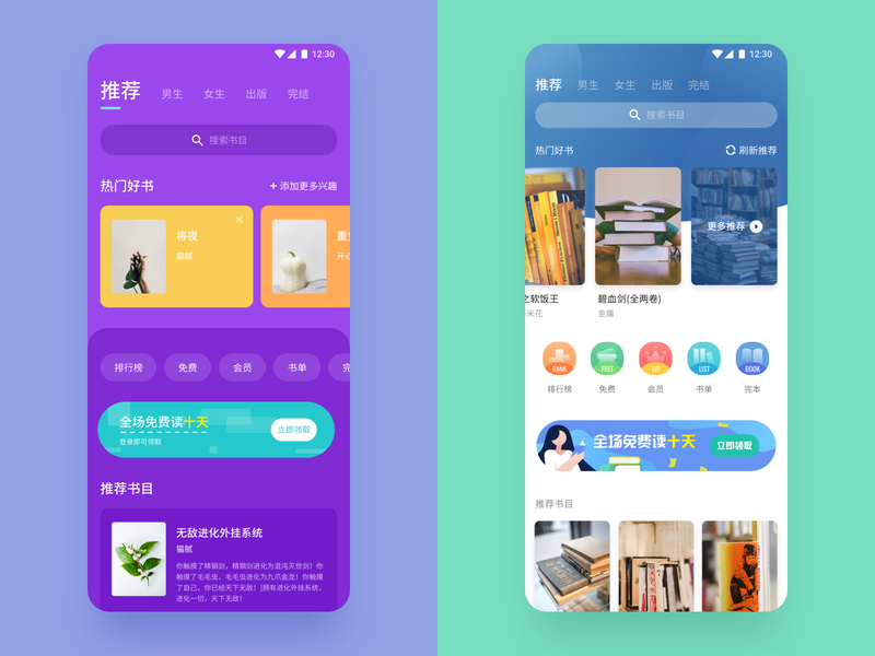 Reading APP color button banner vip gradient rank card tag list hero image search icon illustration ux ui reading book