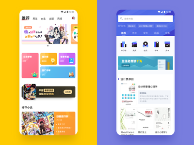 Reading APP color tab vip premium title tag searching lists background flatdesign hero image banner search icon cards book cover book reading app