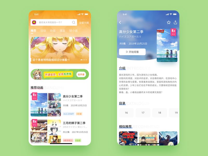 Video APP share play star review recommendation introduction catalogue photo album tab search tag mask title button card premium vip hero image banner