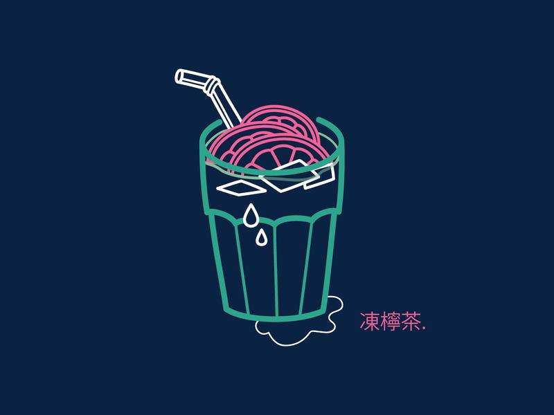 HK Style Lemon Tea 凍檸茶 lemon tea hong kong vector illustration