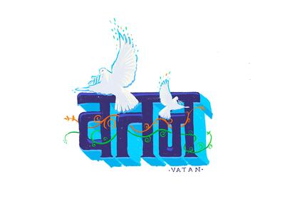 India independence Day | Ye vatan