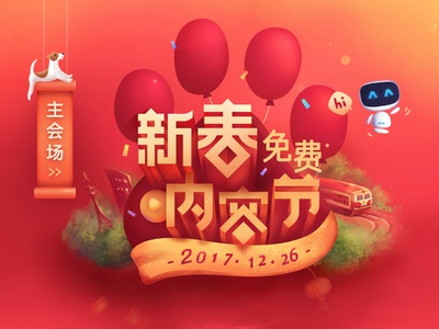 Spring Festival balloon robot red train free new year dog design illustration graphic ui