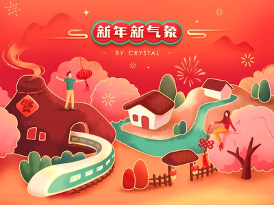 New Year's Day typography new year green red train 2.5d tree cloud boy man girl illustration design graphic