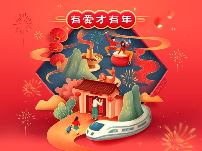 the Spring Festival of 2020 train mountain drum couplet lantern fish hot pot fireworks cloud 2.5d new year red woman boy man girl illustration ui design graphic