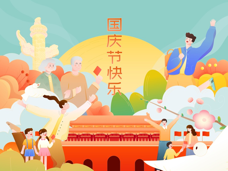 Happy National day 国庆节快乐!~ festival poster chinese festival banner art cute vector illustration