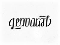 lennartb ambigram