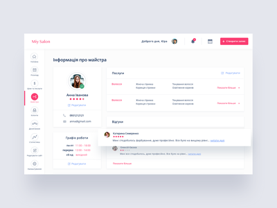 Salon sketch app ux contact web timeline table sidebar services schedule menu profile dashboard beauty appointment