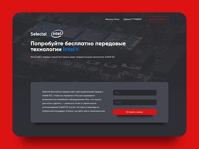 Selectel promo landing page landing page ui site page promo card optane intel selectel