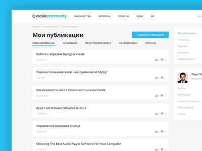 Vscale Community — My publications my publications dashboard cards ux ui server cloud profile community vscale