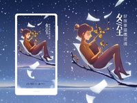 Winter Solstice Festival illustration chinese winter