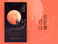 eclipse of the moon boat moon illustrations