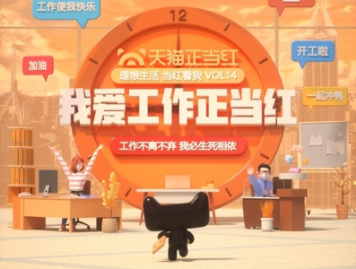Tmall is popular 天猫正当红 天猫 letter roles mascot illustration ui three-dimensional design 三维 c4d