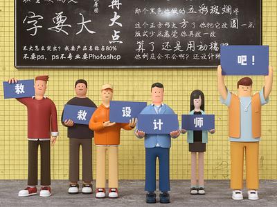 Villain holding a sign letter roles mascot illustration ui three-dimensional design 三维 c4d