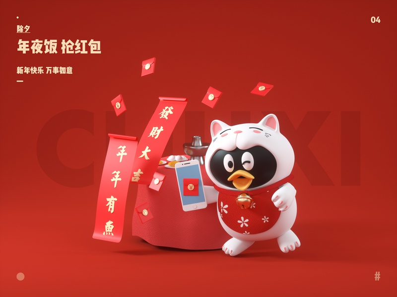New year poster-CHUXI illustration three-dimensional ui design 三维 c4d