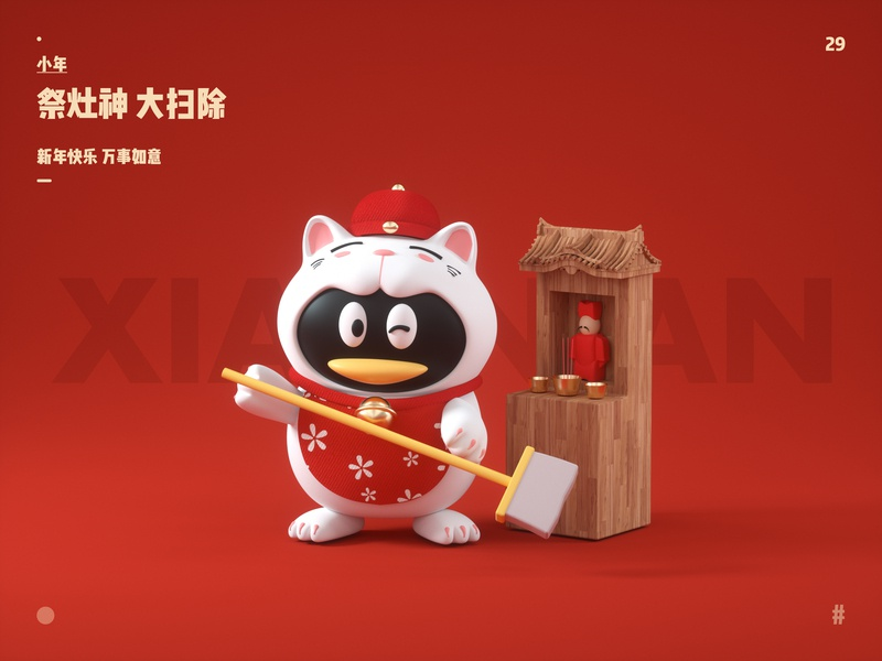 New year poster-XIAONIAN ui illustration three-dimensional design c4d 三维