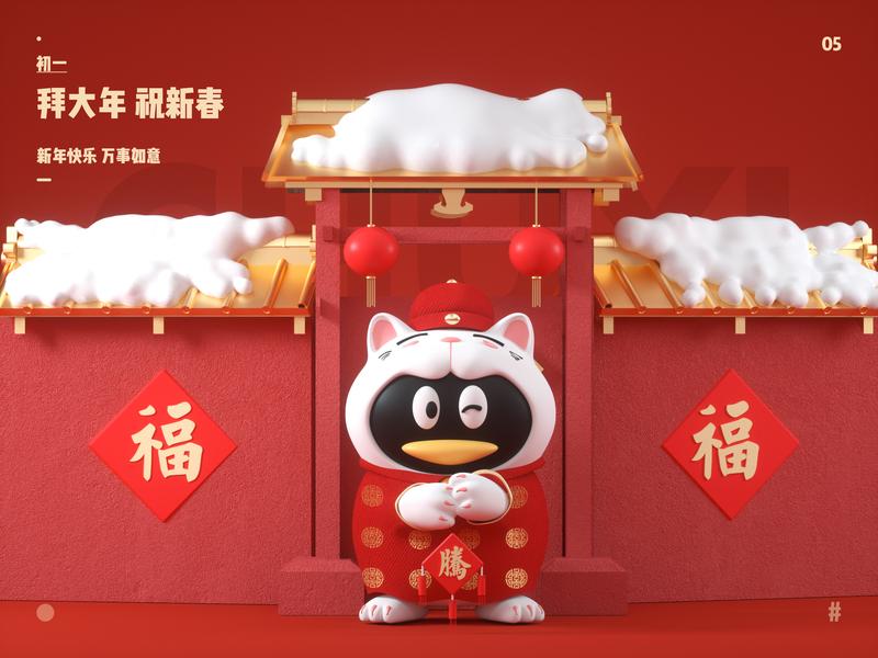 New year poster-CHUYI ui illustration 三维 three-dimensional design c4d