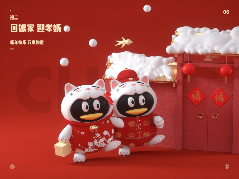 New year poster-CHUER ui illustration 三维 three-dimensional design c4d