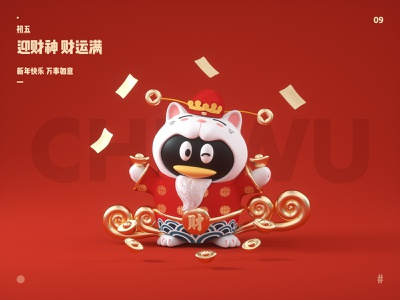 New year poster-CHUWU ui illustration 三维 three-dimensional design c4d