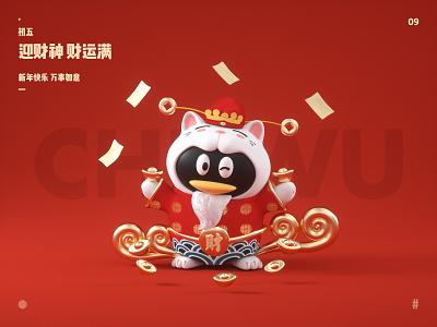 New year poster-CHUWU ui illustration 三维 three-dimensional design c4d