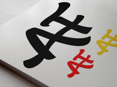 AF 2012 Rebranding