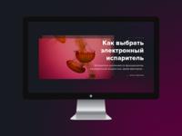 New design for unicornvaper.ru
