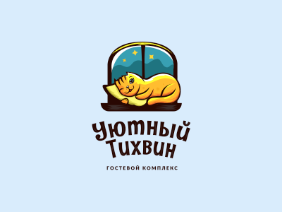 Уютный Тихвин character stars pixart уютный тихвин guesthouse sleep cat drawing apartments apartment hostel hotel pillow cat animal logo