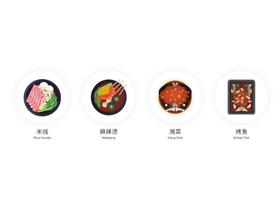 Chinese food icon 2 鱼头 麻辣烫 烤鱼 湘菜 川菜 米线 chinese food rice noodle grilled fish cuisine dish branding chowbus food illustration ui