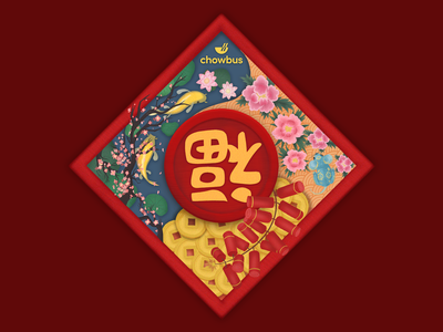 Lunar New Year / 福 春节 design icon lunar new year 鼠年 新年 福 illustration ui