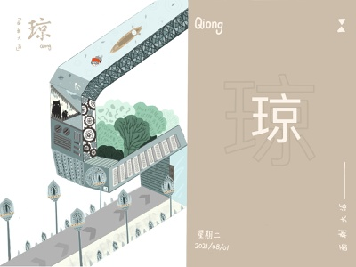 Qiong ui color illustration