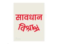 Devanagari Typographic Poster