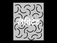 Devanagari Typography Poster