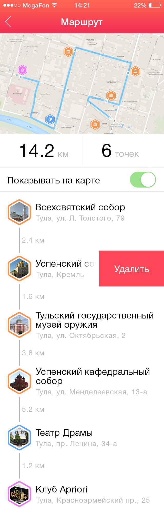 Ta app route del
